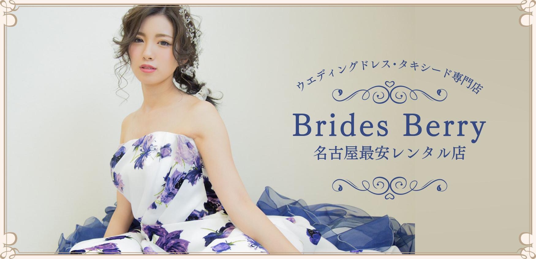 Brides Berry