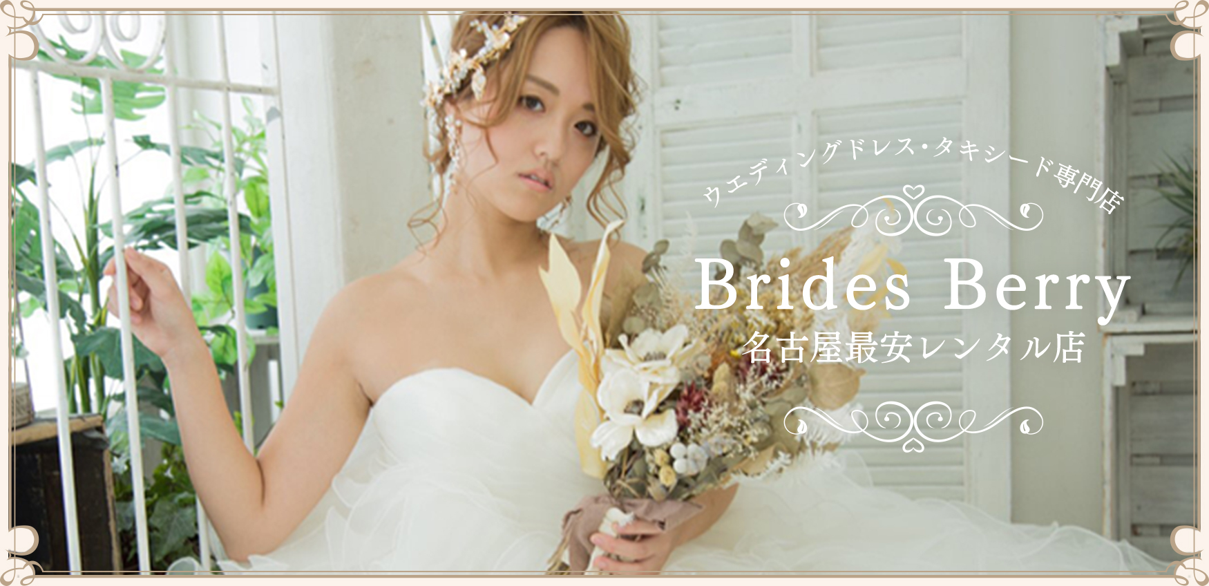 Brides Berry